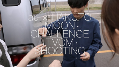 「au × HAKUTO TVCM behind the shooting」