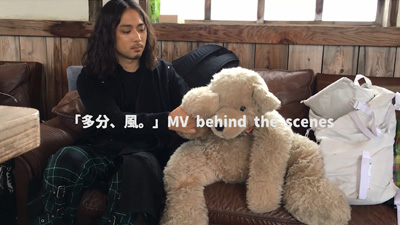 「多分、風。」MV behind the scenes