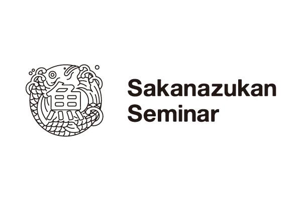 SAKANAQUARIUM2018-2019 魚図鑑ゼミナール