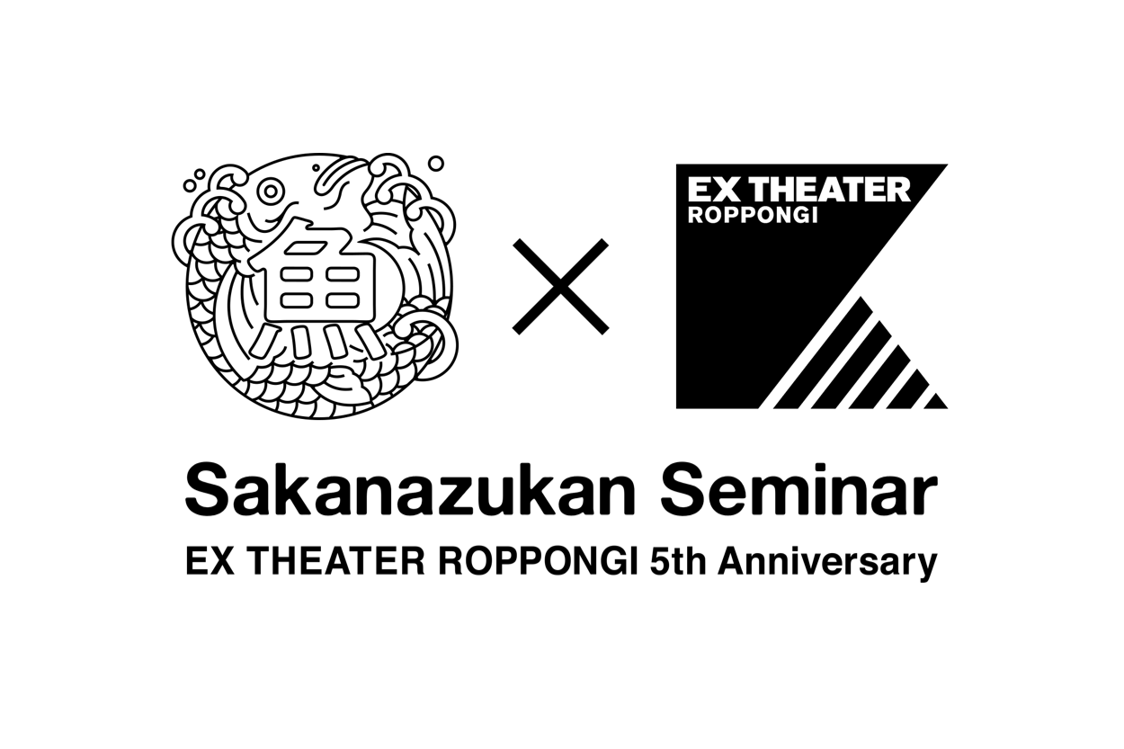 SAKANAQUARIUM2018-2019 魚図鑑ゼミナール EX THEATER ROPPONGI 5th Anniversary