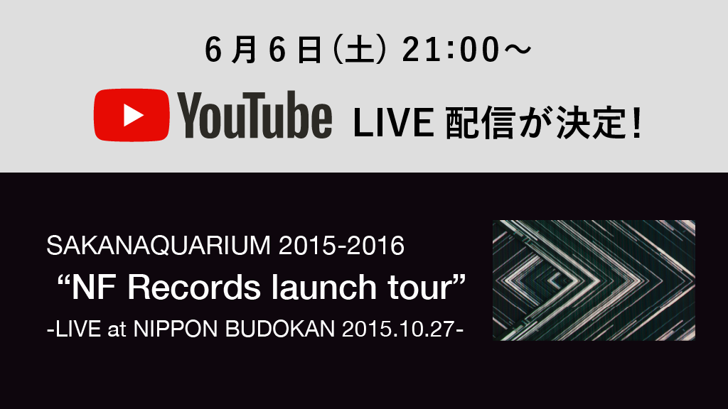 "6月6日(土)20:45〜「SAKANAQUARIUM 2015-2016 ""NF Records launch tour"" -LIVE at NIPPON BUDOKAN 2015.10.27-」YouTube配信決定!"