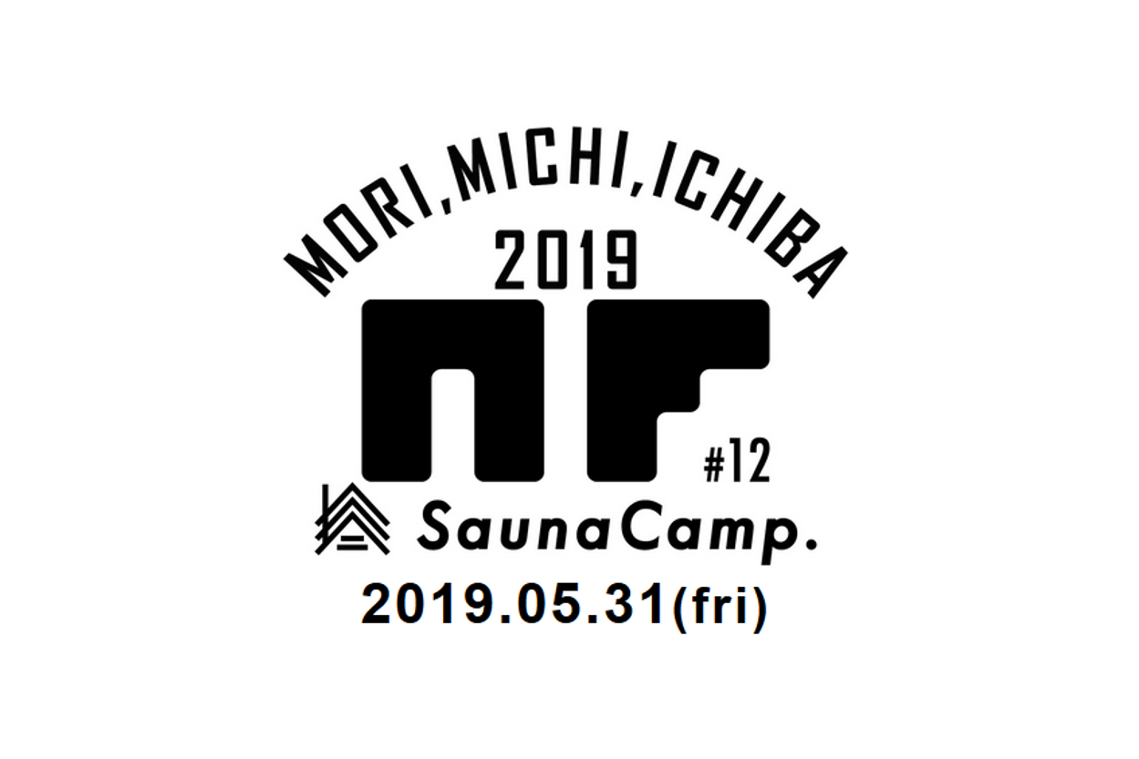 NF #12 -Sauna Camp.- in 森、道、市場 2019