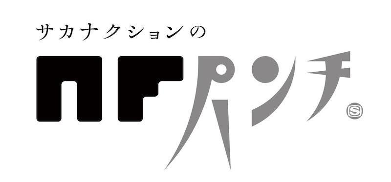12月13日放送 スペースシャワーTV「サカナクションのNFパンチ」