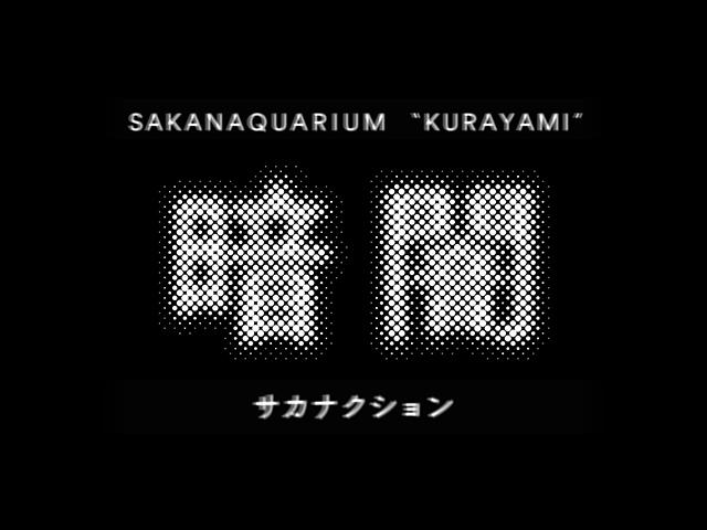 暗闇 KURAYAMI