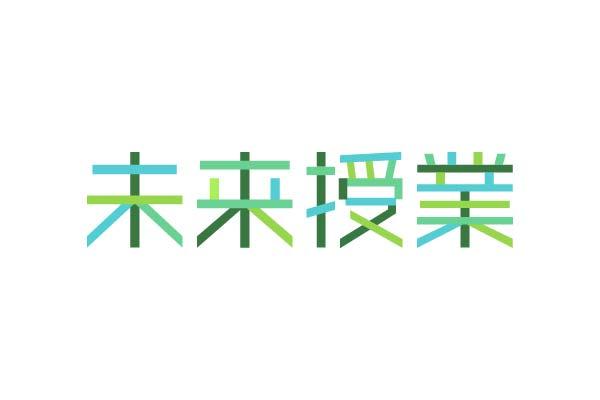 11月23日放送 FM Festival 2018 未来授業~明日の日本人たちへ~  「僕らの時代の生存戦略」