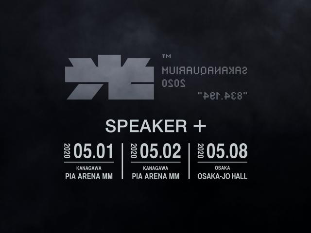 """SAKANAQUARIUM 2020 """"834.194 光"""" SPEAKER +"""