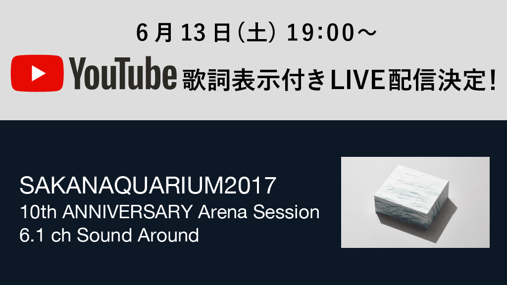 6月13日(土)19時から「SAKANAQUARIUM2017 10th ANNIVERSARY Arena Session 6.1ch Sound Around」YouTube配信決定!